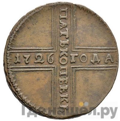 Аверс 5 копеек 1726 года НД