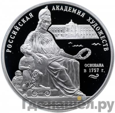 Аверс 3 рубля 2007 года СПМД 250-летие Академии художеств