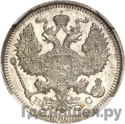 Реверс 20 копеек 1917 года ВС