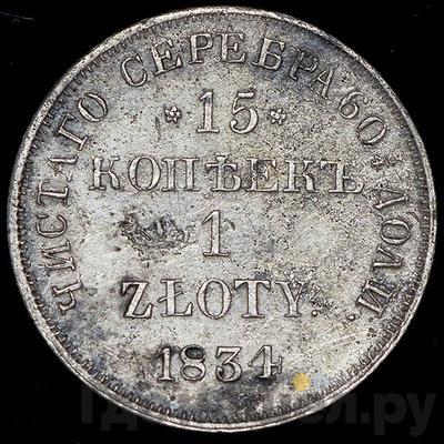 Аверс 15 копеек - 1 злотый 1834 года НГ Русско-Польские