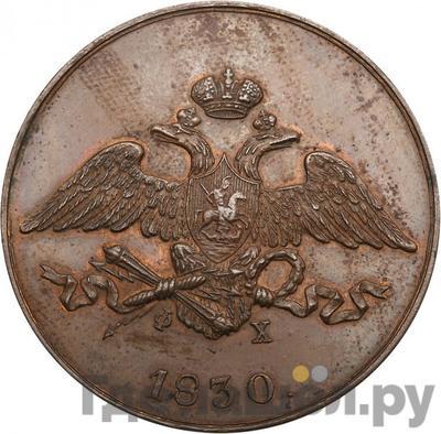 Реверс 5 копеек 1830 года ЕМ ФХ