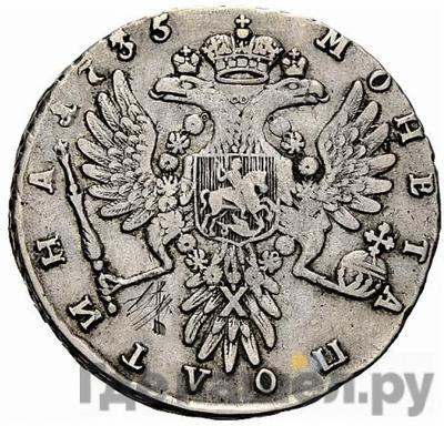 Реверс Полтина 1735 года