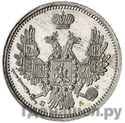 Реверс 10 копеек 1850 года СПБ ПА
