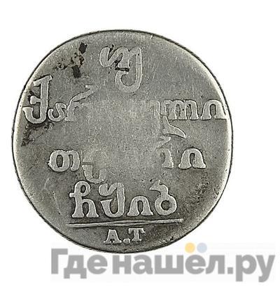 Реверс Двойной абаз 1812 года АТ Для Грузии