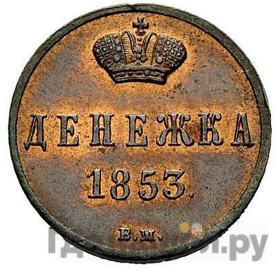 Аверс Денежка 1853 года ВМ