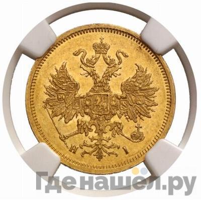 5 рублей 1868 года СПБ НI