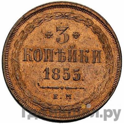3 копейки 1855 года ЕМ