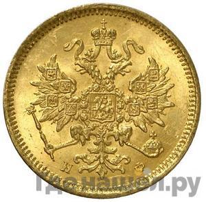 3 рубля 1877 года СПБ НФ