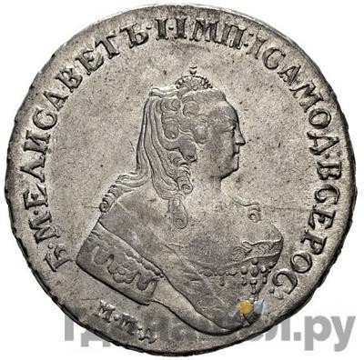Аверс 1 рубль 1755 года ММД МБ