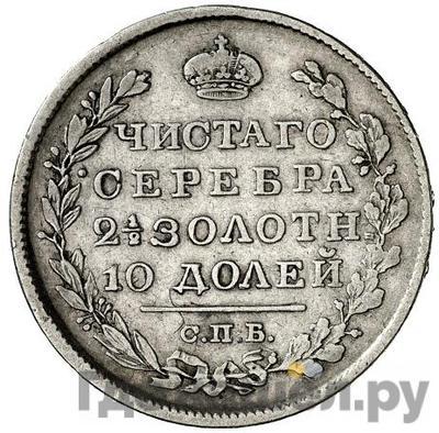 Реверс Полтина 1819 года СПБ ПС
