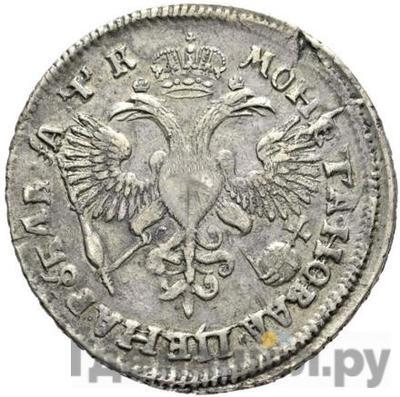 Реверс 1 рубль 1720 года OK Портрет в латах