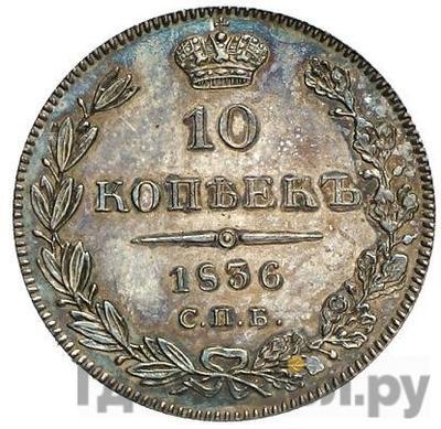Аверс 10 копеек 1836 года СПБ НГ