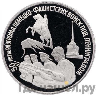 Аверс 3 рубля 1994 года ЛМД . Реверс: 50 лет разгрома немецко-фашистских войск под Ленинградом