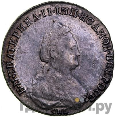 Аверс 20 копеек 1783 года СПБ