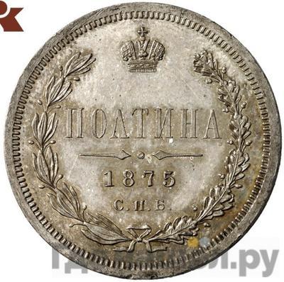 Аверс Полтина 1875 года СПБ НI