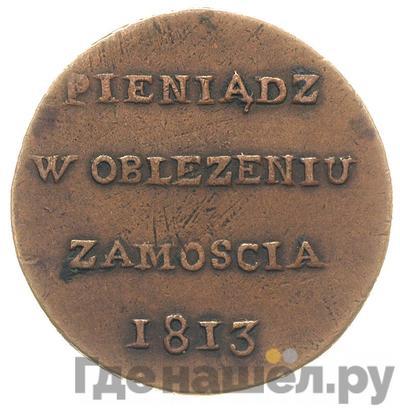 6 грошей 1813 года  Осада Замостья  С легендой   гурт гладкий