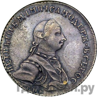 Аверс Полтина 1762 года СПБ НК Петра 3