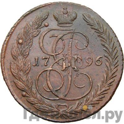 Аверс 5 копеек 1796 года ЕМ Павловский перечекан     гурт сетчатый