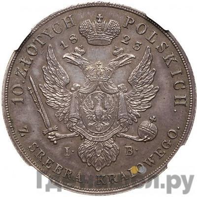 10 злотых 1823 года IВ Для Польши