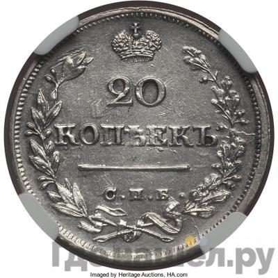 20 копеек 1824 года СПБ ПД  Держава дальше от лапы