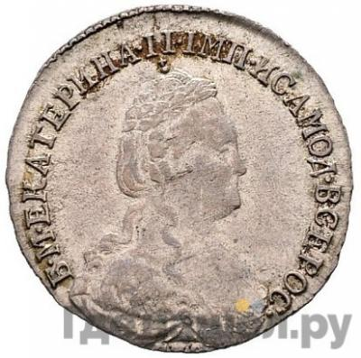 Аверс 15 копеек 1784 года СПБ