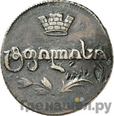 Аверс Бисти 1808 года Для Грузии