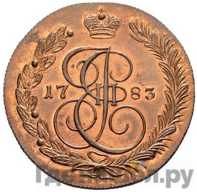 Аверс 5 копеек 1783 года КМ