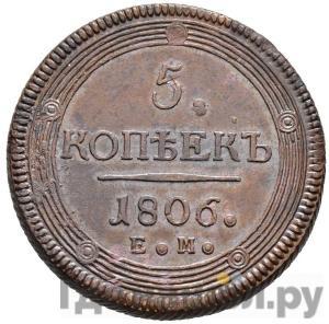 Реверс 5 копеек 1806 года ЕМ Кольцевые