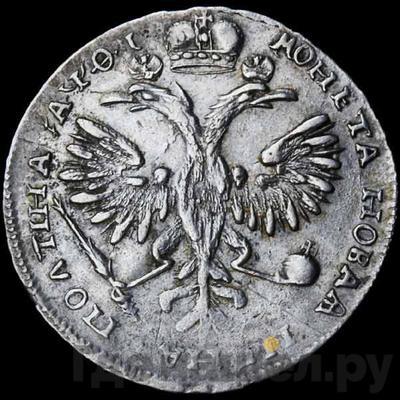 Реверс Полтина 1719 года