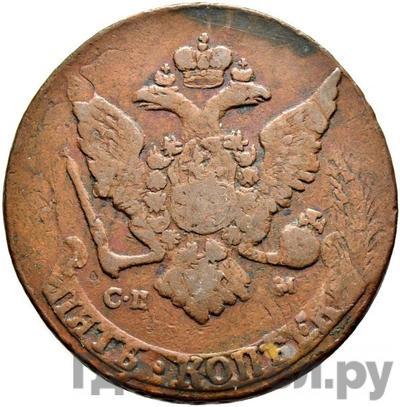 Реверс 5 копеек 1767 года СПМ