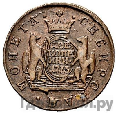 Реверс 2 копейки 1773 года КМ Сибирская монета