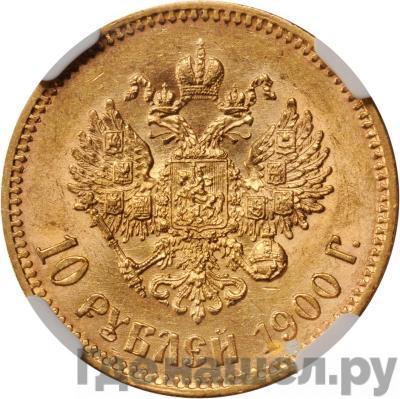 Реверс 10 рублей 1900 года ФЗ