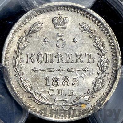 Аверс 5 копеек 1885 года СПБ АГ