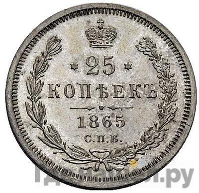 Аверс 25 копеек 1865 года СПБ НФ
