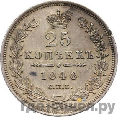 Аверс 25 копеек 1848 года СПБ НI