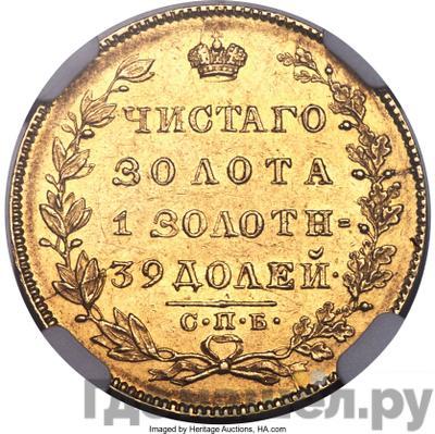 Аверс 5 рублей 1831 года СПБ ПД