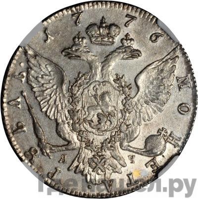 Реверс 1 рубль 1776 года СПБ ТИ ЯЧ