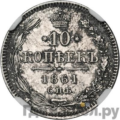 10 копеек 1861 года СПБ      гурт пунктирный