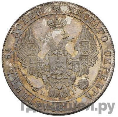 Реверс 25 копеек 1834 года СПБ НГ