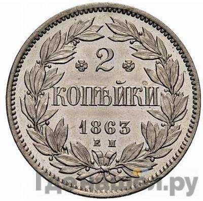 2 копейки 1863 года ЕМ Пробные     гурт гладкий медно-никелевый сплав
