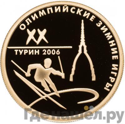Аверс 50 рублей 2006 года ММД . Реверс: XX Олимпийские зимние игры Турин