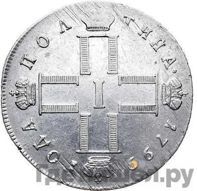 Реверс Полтина 1799 года СМ МБ