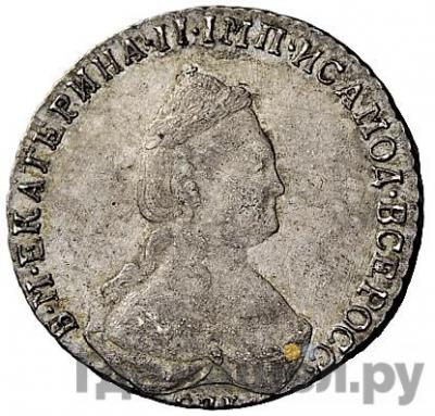 Аверс 20 копеек 1786 года СПБ