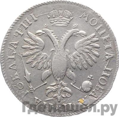 Реверс 1 рубль 1718 года OK L
