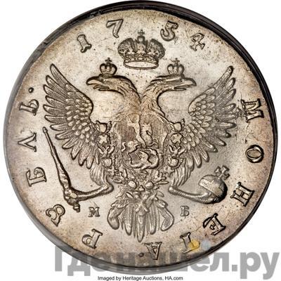 Реверс 1 рубль 1754 года ММД МБ
