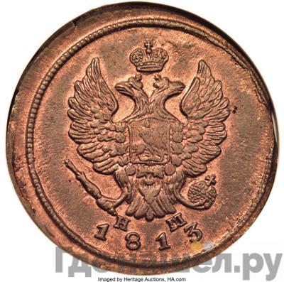 Аверс 2 копейки 1813 года ЕМ НМ