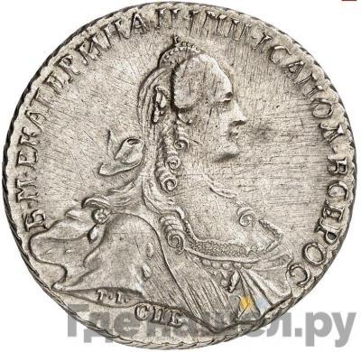 Аверс 1 рубль 1767 года СПБ TI АШ  Грубый чекан
