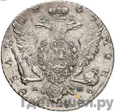 Реверс 1 рубль 1767 года СПБ TI АШ  Грубый чекан