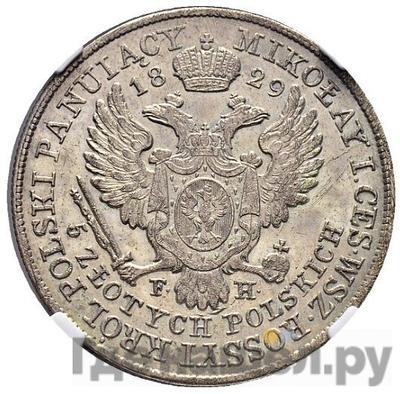 Реверс 5 злотых 1829 года FH Для Польши