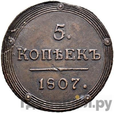 5 копеек 1807 года КМ Кольцевые